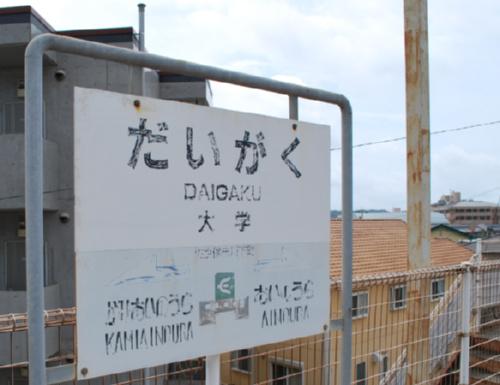 MR大学駅